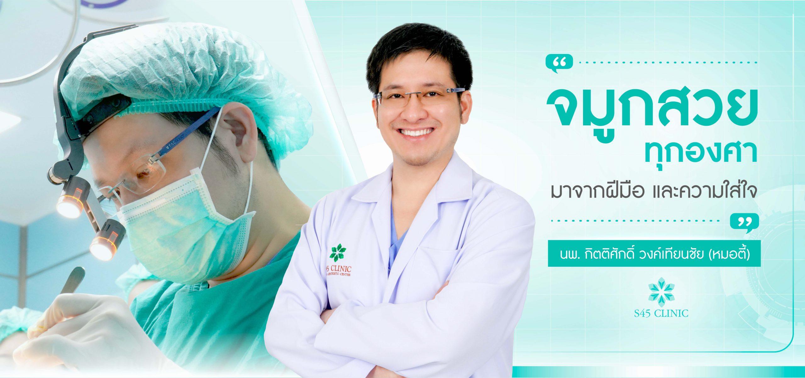 หมอตี้